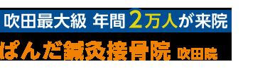 吹田の整体は「ぱんだ鍼灸接骨院 吹田院」へ ロゴ